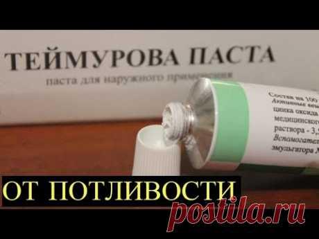 Паста Теймурова запахи все Уберет!!! Потные ноги, подмышки, грибок! Копеечное средство из Аптеки - YouTube