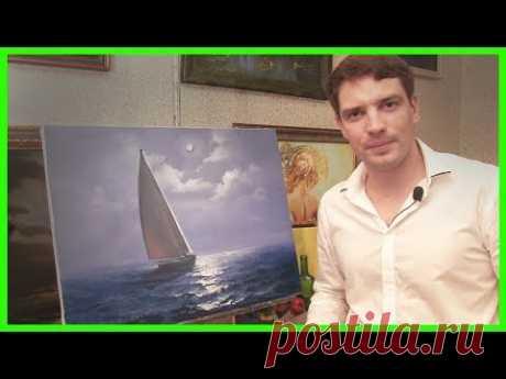 Видео урок живописи Яхта в Море. Александр Южаков +79857776200