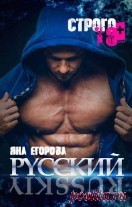 Читать книгу «Русский. Яна Егорова» скачать бесплатно. Жанр Любовный роман