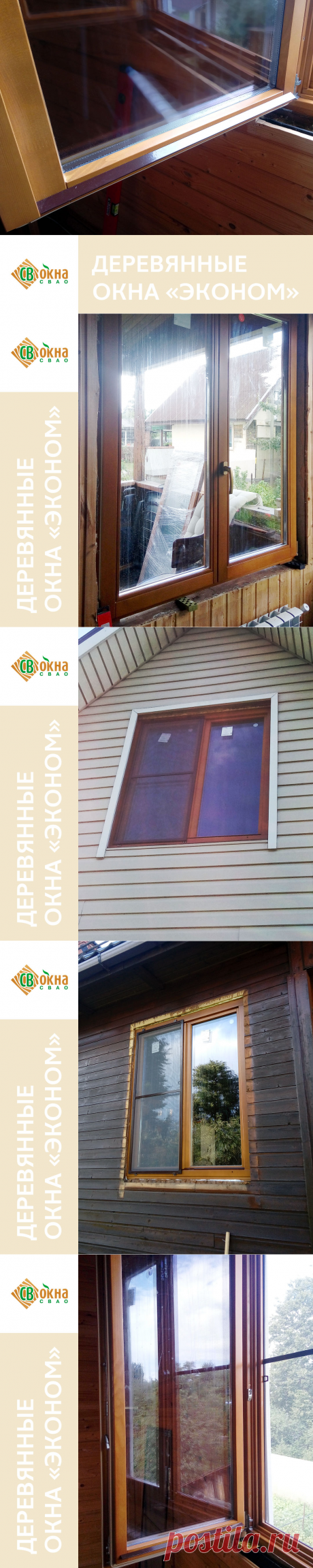 Монтаж деревянных окон «Эконом» в каркасный дом