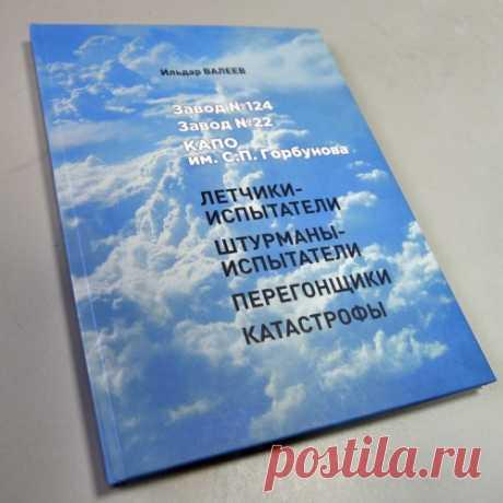Вышла книга историка авиации Ильдара Валеева