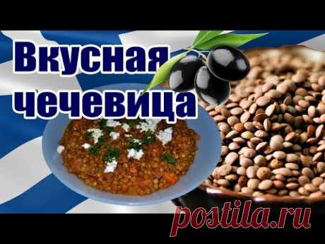Греческая кухня Готовим вкусную чечевицу