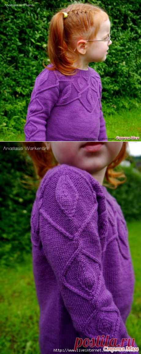 "Пуловер спицами для девочки по мотивам ""Dancing Leaves"""
