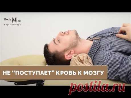 Упражнение по улучшению мозгового кровообращения. Часть 2 - YouTube