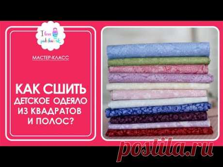 Как сшить одеяло из квадратов и полос? / Пэчворк для начинающих / Большое одеяло из одной панели