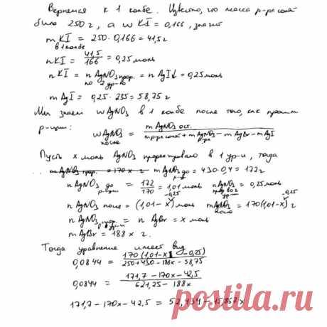 "34 задача ""Три колбы"" | Koroleva_himii | Яндекс Дзен"