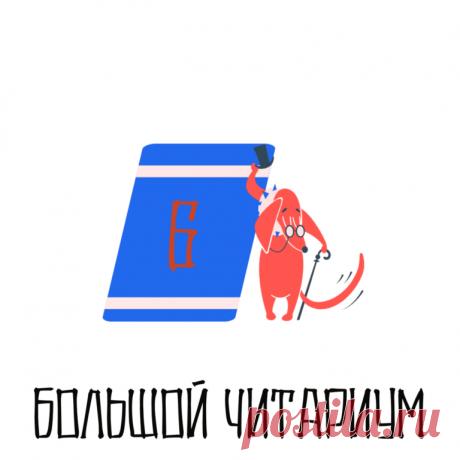 Большой читариум — PapMam.FM