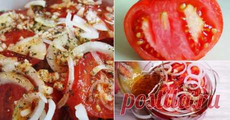 Пряные помидоры с луком за 5 минут! Лучшая закуска к шашлыку