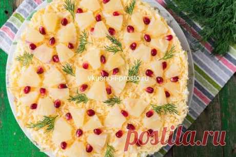Салат «Ананасовый букет» Просто роскошный салат с курицей и ананасами -  и глаз радует,  и вкусовые рецепторы балует. Однозначно - король праздничного стола