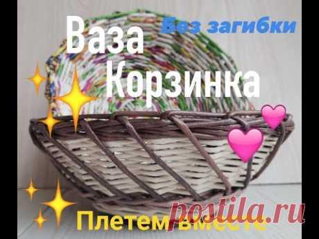 Корзинка - ваза, без загибки. Подробно, для начинающих The basket is a vase, without bending