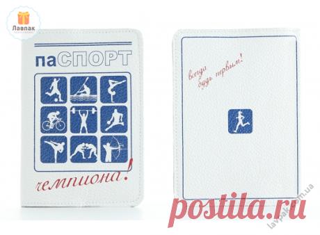 Па Спорт Чемпиона - Кожаная обложка на паспорт  → Купить за 199 грн. → Цена, Отзывы