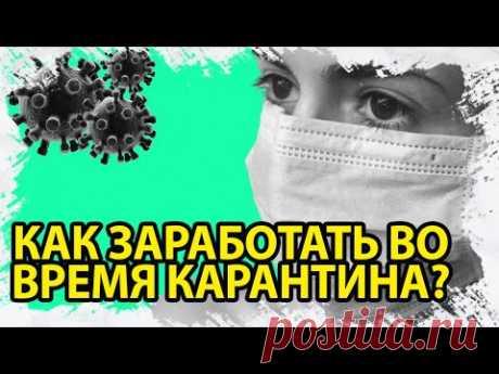 Как заработать дома во время карантина по коронавирусу? - YouTube