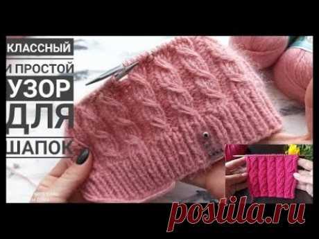 Классный и простой узор для шапок, кардиганов и свитеров  Очень простые косы! Вяжем по кругу!