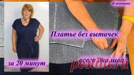 Как сшить платье без выкройки на любой размер всего с двумя швами