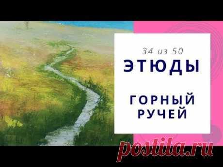 3️⃣4️⃣ ГОРНЫЙ РУЧЕЙ (гуашь). Серия «50 этюдов»