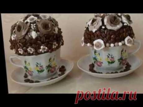 Поделки из кофейных зерен  Картины, чашки, сувениры - YouTube