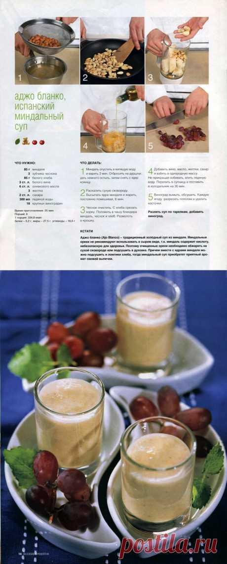 Аджо бланко, испанский миндальный суп