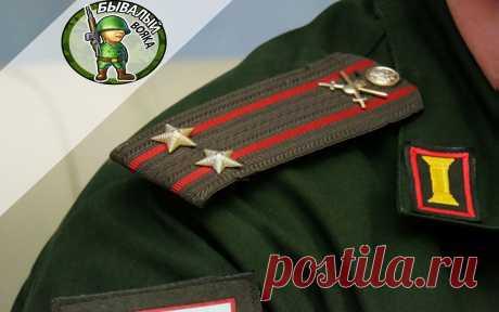 Тест на знание воинских званий | Бывалый вояка | Яндекс Дзен