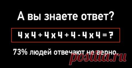 А у вас получится решить эту задачу правильно? - Ok'ейно.net