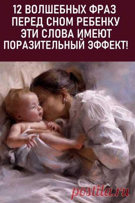 12 волшебных фраз перед сном ребенку! Эти слова имеют поразительный эффект! Психологи считают одними из самых невероятных отношений — взаимное общение матери и ребенка, и жизнь показывает, что сила материнской любви способна творить чудеса, оспаривая свое счастье даже в роковых ситуациях. #длядуши #дети