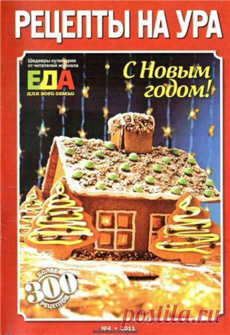 Журнал: Еда для всей семьи №4 2011
