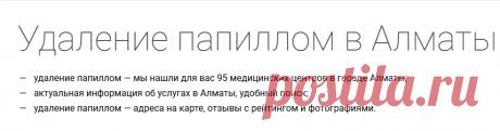 где удалить папиллому алматы  Удаление папиллом: ? 94 медицинских центра в Алматы.  Удаление папиллом в Алматы с адресами, телефонами, ценами, отзывами посетителей и фото. Удобный поиск по режиму работы, рейтингу, акциям или цене - всё на Заходите!