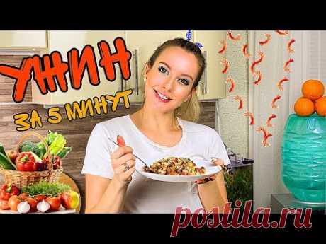 Ужин за 5 минут  Темпаньяки с морепродуктами  Полезное питание