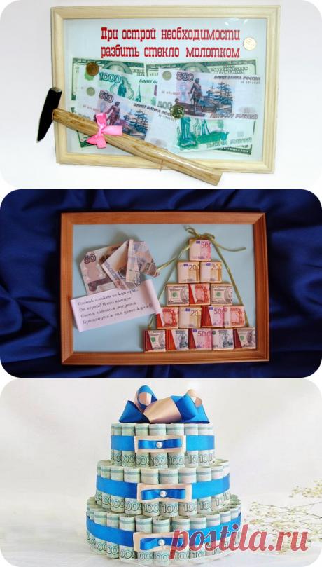 Подарок на свадьбу деньгами: 18 интересных способов.