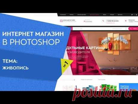 Не пропусти самое топовое видео https://vid.io/xvd1 Стать дизайнером – просто. Я научу вас создавать веб-дизайн. Покажу, как работать в Photoshop. Расскажу, с...