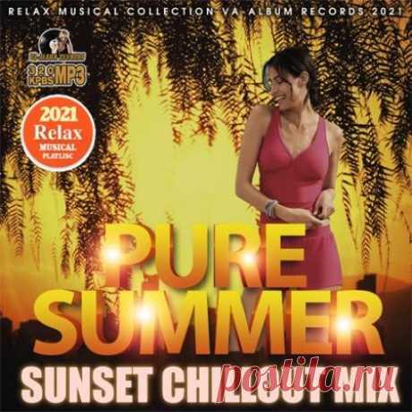 Pure Summer: Sunset Chillout Mix (2021) Музыка, без выноса мозга, без желания удивить, а просто качественно выполненная в определённом стиле. Шикарный, самобытный и весьма оригинальный сборник романтического релакс инструментала!Категория: MixedИсполнитель: Various ArtistНазвание: Pure Summer: Sunset Chillout MixСтрана:
