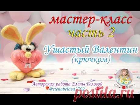 "Мастер-класс ""Ушастый Валентин"" (крючком)  2 часть - YouTube"