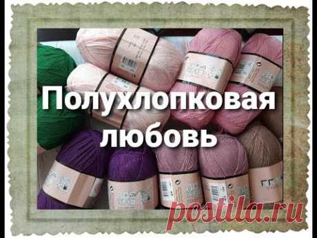 Моя любов пряжа YARN ART KOTTON SOFT / новые красивые цвета / что буду вязать