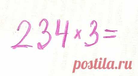 Ребенок проходит внетабличное умножение? Научите его легко умножать в уме трехзначные числа | Блог КУМОНомамы | Яндекс Дзен