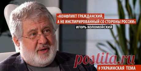Коломойский сказал о гражданском конфликте на Донбассе | Листай.ру ✪ Портал новостей