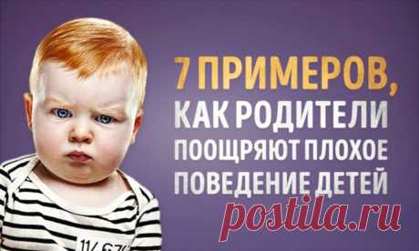 7 примеров, как родители поощряют плохое поведение детей