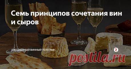 Семь принципов сочетания вин и сыров 1. Классические игристые вина, например французское Шампанское, итальянская Франчакорта, испанская Кава  часто отлично сочетаются с сырами с белой плесенью и полутвердыми молодыми сырами. Бри, Камамбер, из отечественных - Клерьер! Они сочетаются, потому что игристое вино часто довольно кислотное и «колючее», а мягкие, жирные сыры (но при этом не слишком ароматные) увеличивают фруктовость и аромат