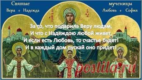 Приметы в День Веры, Надежды, Любови и Софии
