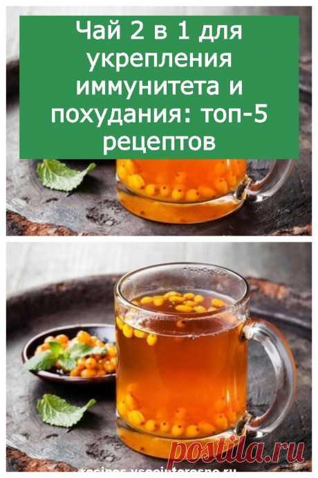 Чай 2 в 1 для укрепления иммунитета и похудания: топ-5 рецептов - recipes
