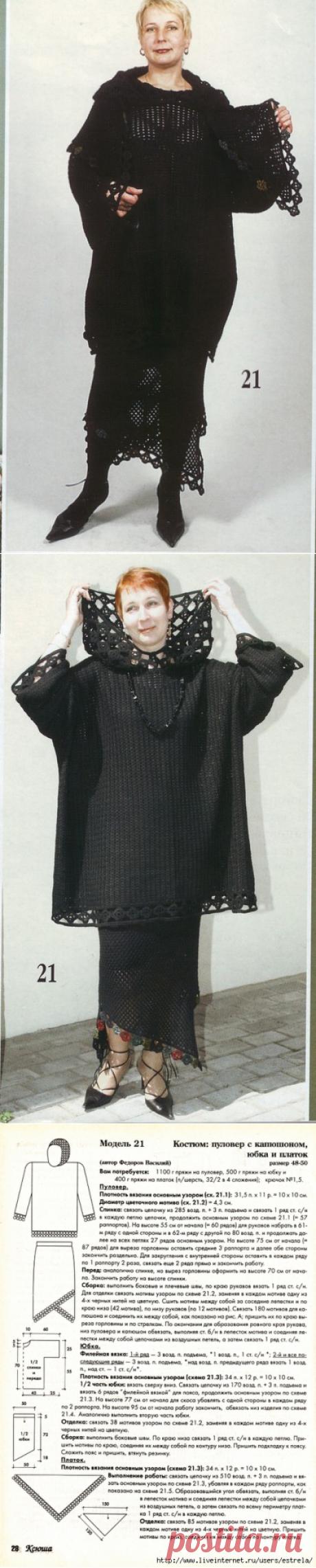 Костюм: пуловер с капюшоном, юбка и платок