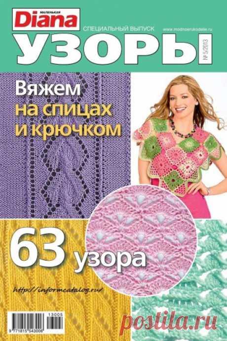 Журнал «Маленькая Diana» 63 Узора | Ниточка
