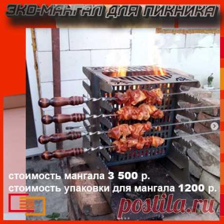 Представляем Вам ЭКО-МАНГАЛ для пикника на природе. Оригинальная конструкция мангала позволяет готовить свыше 5кг мяса одновременно  (порции на 12 человек) , а так же равномерно прожаривать каждый кусочек. Стоимость мангала (поставляется в разобранном виде) — 3 500 руб. Стоимость упаковки для мангала  - 1 200 руб. Заказы принимаем по тел. 8 8422 26 3050 доб. 113 или напишите в наше сообщество.