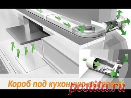 Монтаж короба под вытяжку на кухне