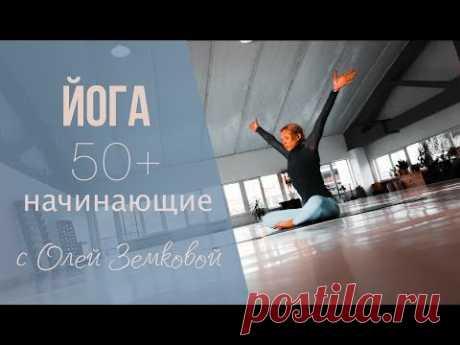 ЙОГА 50+ И НАЧИНАЮЩИЕ - YouTube