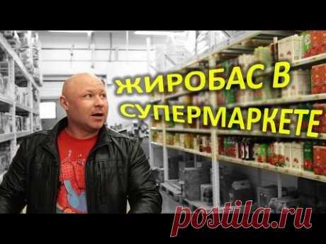 Продуктовая корзина на Диете / Ярослав Брин идет в Ашан  / ФМ4М часть 2 из 8 / ЗОЖ / жиробас