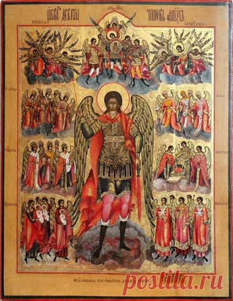 Собор Архистратига Михаила и всех ангелов. Молитва ангелу и архангелу на защиту и помощь | Уголок счастья | Яндекс Дзен