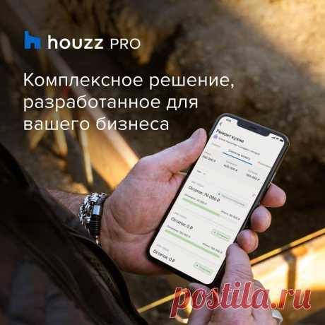 Внимание, профессионалы! Представляем Houzz Pro — комплексное решение для бизнеса в сфере обустройства жилых интерьеров. Используйте Houzz Pro, чтобы привлекать больше клиентов и эффективнее управлять текущими проектами. Больше информации о #HouzzPro по ссылке