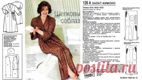 как сделать выкройку халата с запахом для начинающих пошаговая инструкция: 2 тыс изображений найдено в Яндекс.Картинках