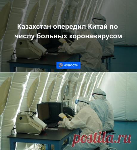Казахстан опередил Китай по числу больных коронавирусом - Новости Mail.ru