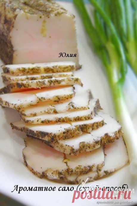 Ароматное сало (сухой способ) - пошаговый рецепт с фото на Готовим дома