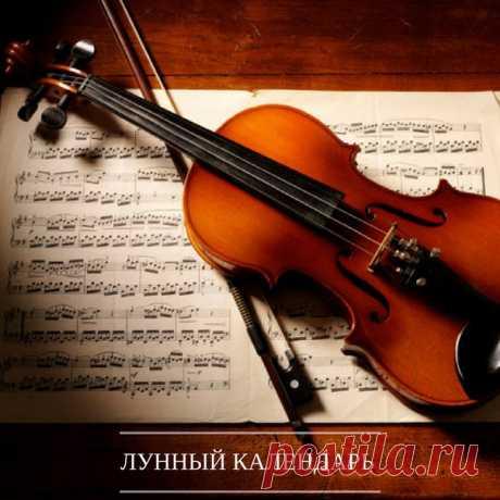 Прекрасная музыка для вашего чудесного вечера!)   Сохраните эту подборку и наслаждайтесь в любое время!  #музыка@lunar_calendar